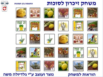 3 Memory Game for Soukot photo to photo Hebrew