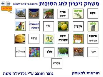 3 Memory Game for Sukkot word to photo Hebrew