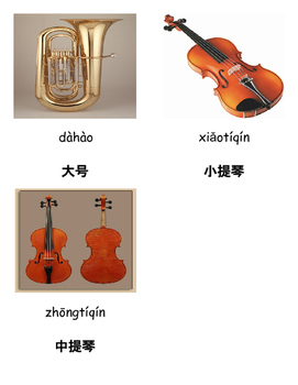 3 Part Cards for musical instruments in Chinese