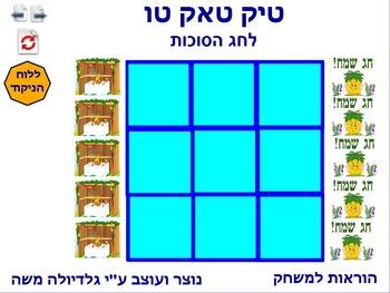 3 tic tack tow for Sukkot Hebrew