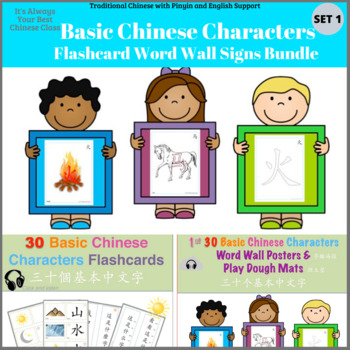 30 Basic Chinese Characters Set 1 Bundle (Traditional Ch)