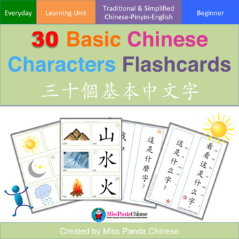 Teach Chinese 30 Basic Chinese Characters Unit By Miss Panda Chinese
