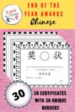 30 Chinese Award Certificates - Superlatives