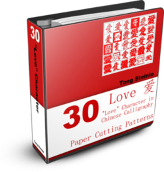 """30 """"Love"""" Character in Chinese Calligraphy Paper Cutting Patterns"""