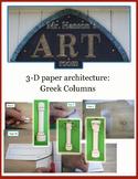 3D Paper Architecture:  Greek Columns