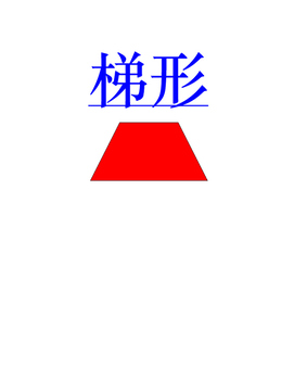 Math- 3D Solid Figures Chinese Vocabulary