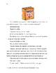 3rd-5th grade Grammar story #1 {grammar activities in a story format}