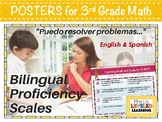 3rd Grade Math Bilingual Marzano Proficiency Scales - English & Spanish
