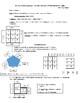 3rd Grade New York State Math Test Prep Study Guide Spanish Version