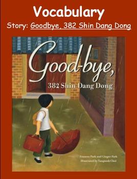 3rd Grade, Reading Street, Goodbye Shin Dang Dong, Vocab SmartBoard Presentation