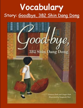 3rd Grade, Reading Street, Goodbye Shin Dang Dong, Vocab SmartBoard Presentation