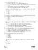 3rd Grade STAAR Procedural Reading Passage Short