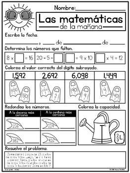 3rd Grade Summer Morning Work in Spanish / Trabajo de la mañana