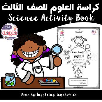 3rd grade Science Activity Book - كراسة العلوم للصف الثالث الابتدائي