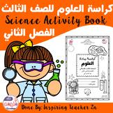 3rd grade Science Activity Book - كراسة العلوم للصف الثالث - 2