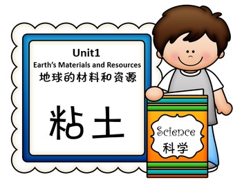 Science in Chinese:Earth's Materials-Clay,silt and sand 科学1.1粘土,粉砂和沙子(简体)