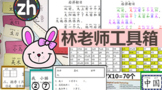 3yrs Lin's Chinese teacher Toolbox Premium Files 三年会