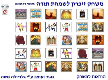 4 Memory Game for Simchat Torah photo to photo Hebrew