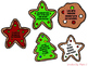 4 Types of Sentences Christmas Cookie Sort