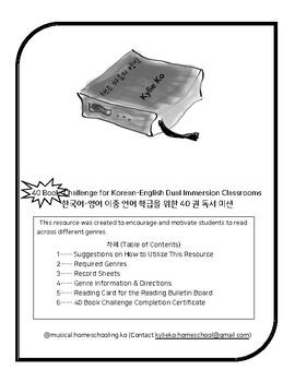 40 Book Challenge Packet-Bilingual (English & Korean) -Black&White version