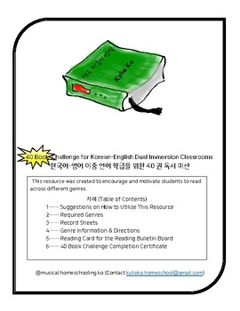 40 Book Challenge Packet-Bilingual (English & Korean) -Color version