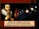 UNIT 7 LESSON 4. Scientific Revolution POWERPOINT