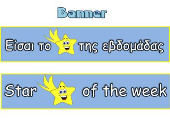 400 follower freebie - Star of the week banner (English and Greek)