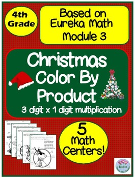 4th Grade Christmas Color by Product. Math Centers for Eureka Math Mod 3