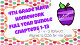 4th Grade Math Homework ENTIRE YEAR BUNDLE