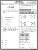 4th Grade Math TEKS: 4 A Day STAAR Prep Week 1