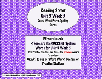 4th Grade Reading Street Unit 5 Week 3 SPELLING CARDS + Ce
