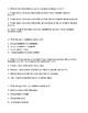 4th Grade Writing STAAR Test Prep-Pokemon Go