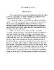 5 Literary Elements of Lincoln's Gettysburg Address