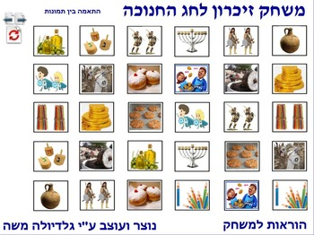 5 Memory Game for Hanukkah photo to photo Hebrew