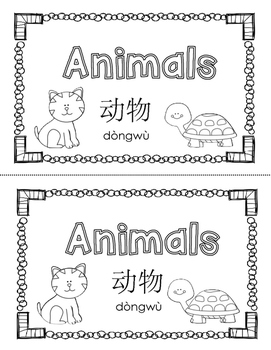photo about Printable Mini Books identified as 5 Printable Mini-publications: (Deal #2) Chinese and English
