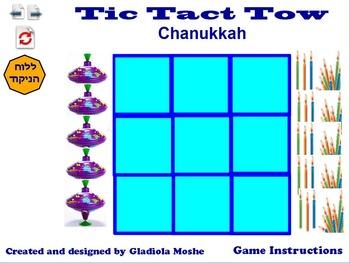 5 tic tack tow for Chanukkah English