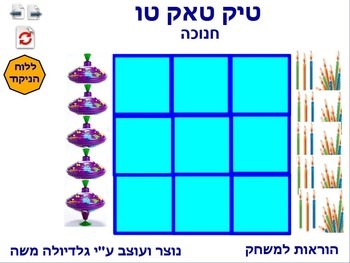 5 tic tack tow for Chanukkah Hebrew