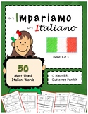 50 Italian Sightwords III: Color it, Draw it, Build it