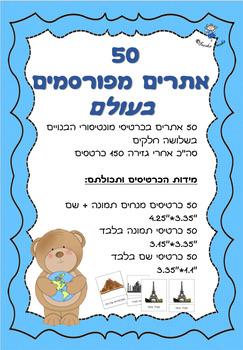 50 Montessori World Landmarks 3-Part Cards Hebrew