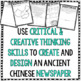 Project Based Learning: Ancient China PBL