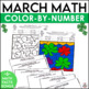 March Math Activities Multiplication Color By Number