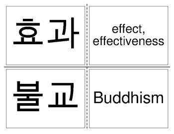 501-750 - Korean language - Hangul ( 한국어) and English – Flashcards