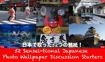 52 Sensei-tional Japanese Wallpaper Discussion Starter Photos