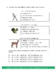 5th Grade Science Comprehensive Test