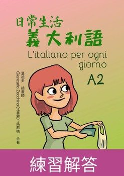 """Impara l'italiano in 6 mesi 6個月學會義大利語 A1-A2"" 精美字卡 服裝"