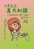 6個月聽懂義大利語 第二册 Capisci l'italiano in 6 mesi vol. II. Corso di ascolto