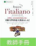 6個月學會義大利語 A1-A2 教師手冊