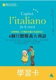 """Impara l'italiano in 6 mesi 6個月學會義大利語 A1-A2"" 精美字卡 動詞表  Verbi"