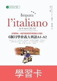 6個月學會義大利語 A1-A2 Complete package of Flash cards