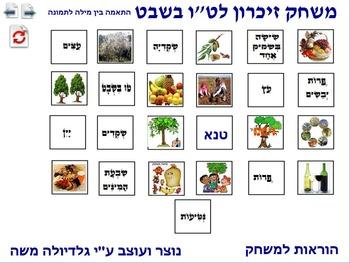 6 Memory Game for T'u Bi-shvat word to photo Hebrew